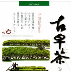 中国轻音乐-古早茶系列/ Nhạc Nhẹ Trung Quốc - Series Trà Sớm Cổ (CD10)