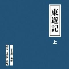 东游记/ Đông Du Kí (CD1) - Đậu Duy