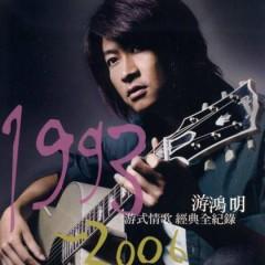 游式情歌1993-2006游鸿明经典全记录/ Kí Lục Kinh Điển Du Hồng Minh (CD3) - Du Hồng Minh