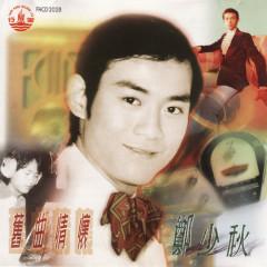 旧曲情怀/ Hoài Niệm Nhạc Cũ (CD2) - Trịnh Thiếu Thu