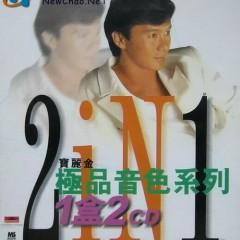 宝丽金88极品音色系列/ Polygram 88 Best Sound Series (CD4) - Hứa Quán Kiệt