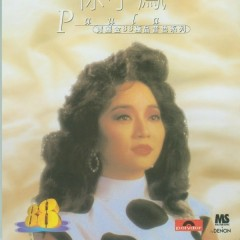 宝丽金88极品音色系列/ Polygram 88 Best Sound Series