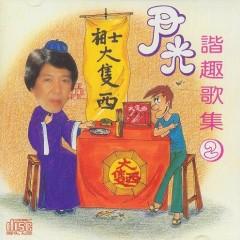 谐趣歌王/ Vua Nhạc Hài Hước (CD2) - Doãn Quang