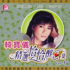 精选恰恰醉心集/ Tuyển Tập Say Lòng Vừa Vặn Tuyển Chọn Vol.5 (CD1)