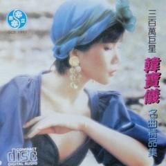 韩宝仪(三百万巨星)/ Hàn Bảo Nghi (300 Vạn Cự Tinh)