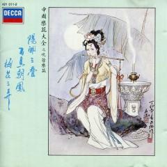 中国乐器大全之吹管乐器/ Treasury Of Chinese Musical Instruments-Wind Instruments