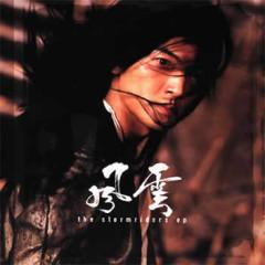 风云EP/ The Stormriders EP - Trịnh Y Kiện