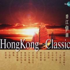 香江情韵/ The Best Hongkong Classic - Various Artists