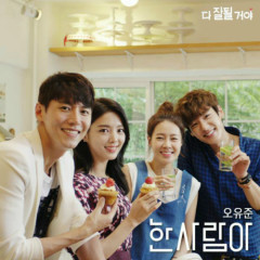 All Is Well OST Part.11