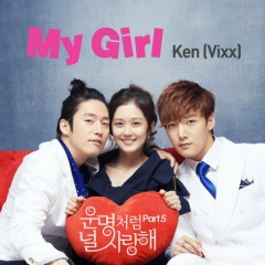 Fated To Love You OST Part.5