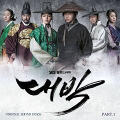 The Royal Gambler OST Part.1