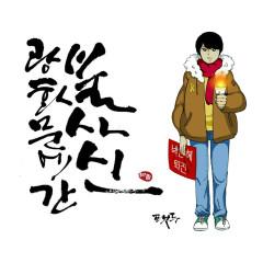 Immortality To Gwanghwamun (Single) - Fatdoo