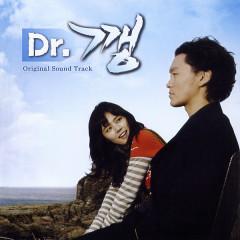 Dr. Gang OST
