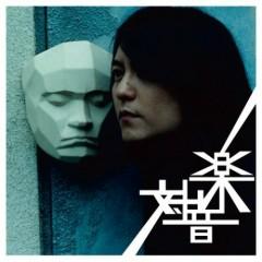 対音楽 (Tai Ongaku) - Kazuyoshi Nakamura