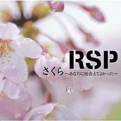 さくら ~あなたに出会えてよかった~ / Sakura ~Anata ni Deaete Yokatta~  - RSP