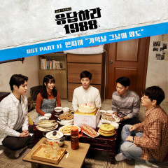 Reply 1988 OST Part.11 - NC.A