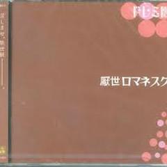Wakabana no Kioku - DOREMIdan