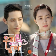 The Man Living In Our House OST Part.3