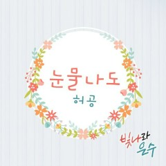 The Shining Eun Soo OST Part.3 - Huh Gong