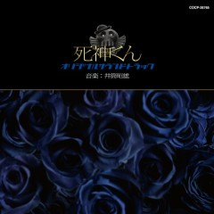Shinigami Kun (TV Drama) Original Soundtrack
