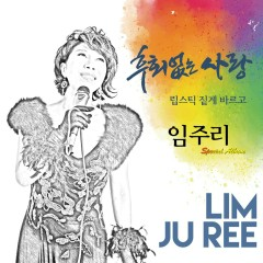 Love Without Regret (Mini Album) - Lim Ju Ree