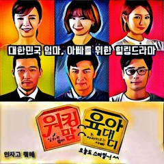 Working Mom Parenting Daddy OST