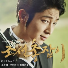 Gunman In Joseon OST Part 6