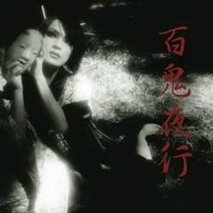 Hyakkiyagyou (mini-album) - Kaya