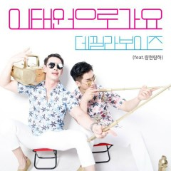 Let's Go To Itaewon (Single)