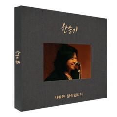 Love Is You (Mini Album)
