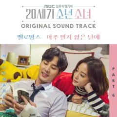 20th Century Boy and Girl OST Part.6 - MeloMance