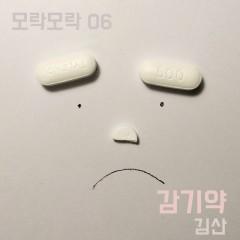Cold Medicine (Single)