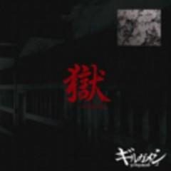 Goku -Shohan-gata Enban- (Single)
