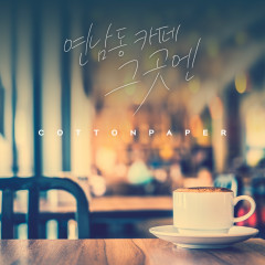 Yeonnam-dong Cafe (Single)