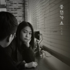 Is It Good (Single) - Lee Joon Yeob