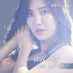 Women's Secret OST Part.19