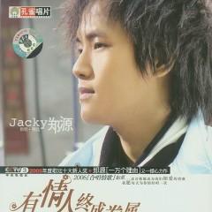 有情人终成眷属/ Người Có Tình Sẽ Có Kết Quả Tốt (CD1) - Trịnh Nguyên