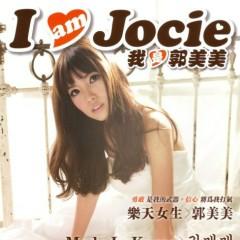 我是郭美美/ I Am Jocie