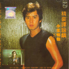 精装谭咏麟小生怕怕/ Hardcover Alan TamSupernatural Love (CD2)