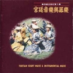 西藏音乐纪实5宫廷音乐与器乐/ Cung Đình Âm Nhạc Và Nhạc Khí