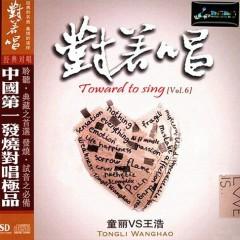 对着唱Vol.6 (童丽VS王浩)/ Song Ca
