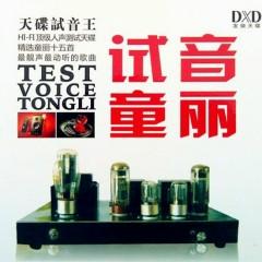 试音童丽(DXD)/ Thử Âm Đồng Lệ