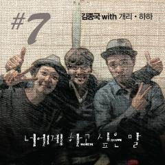 Vol.7 Kim Jong Kook