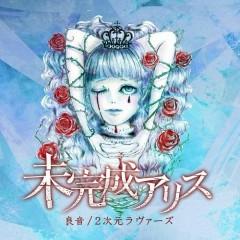 Yoshine - Nijigen - Mikansei Alice