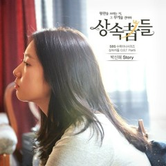 The Heirs OST Part.5 - Park Shin Hye
