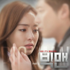 Big Man OST Part.2