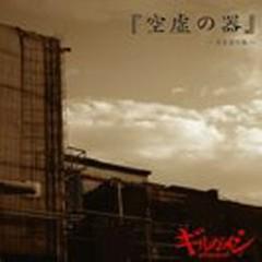 Kuukyo no Utsuwa -Kyosaku-gata Enban (Single)