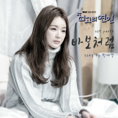 The Dearest Lady OST Part.2  - Min Se Young