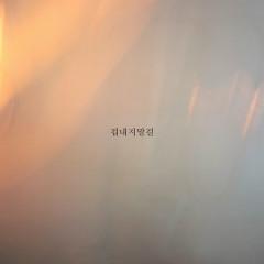 Don't Be Afraid (Single)