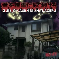 Kimi o Kaden ni Shite Ageru - Shokudai (Kai)